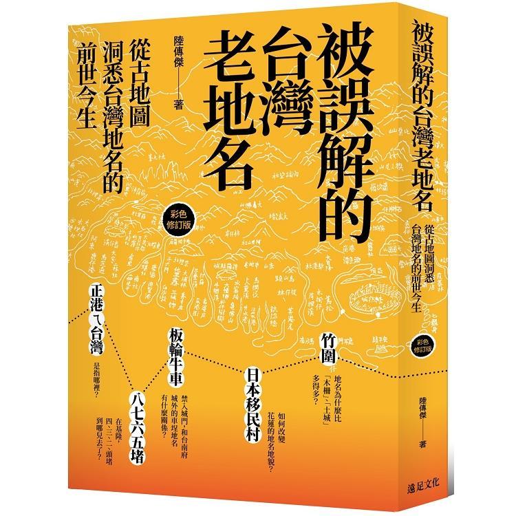 被誤解的台灣老地名 : 從古地圖洞悉台灣地名的前世今生(彩色修訂版)