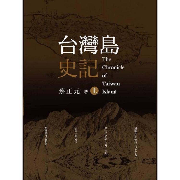 台灣島史記(上中下冊)