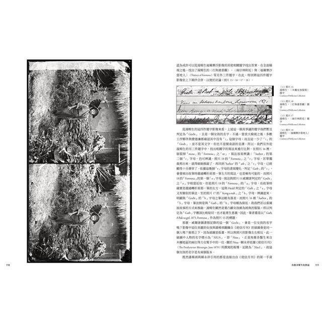 尋找湯姆生:1871臺灣文化遺產大發現