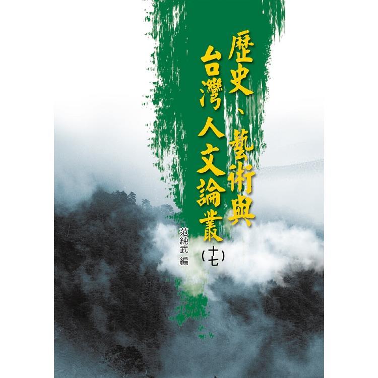 歷史、藝術與台灣人文論叢(17)