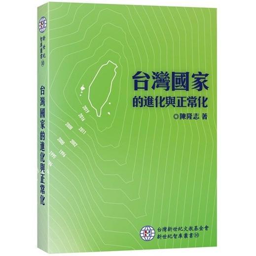 台灣國家的進化與正常化