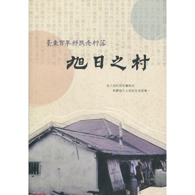 旭日之村-臺東百年移民老村落