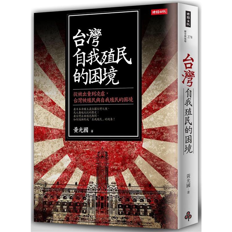 台灣自我殖民的困境:從被出賣到凌虐,台灣被殖民與自我殖民的困境