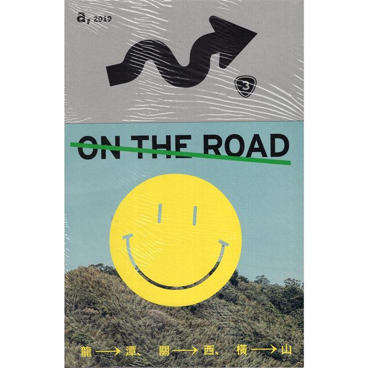On the Road 在路上:龍潭、關西、橫山、竹東、北埔、峨眉、獅潭、大湖、東勢