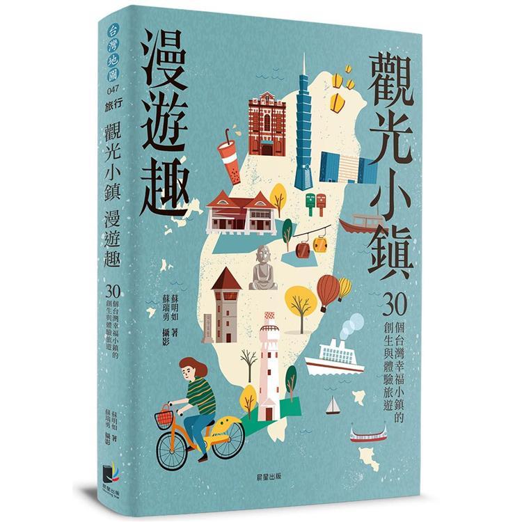 觀光小鎮漫遊趣:30個台灣幸福小鎮的創生與體驗旅遊