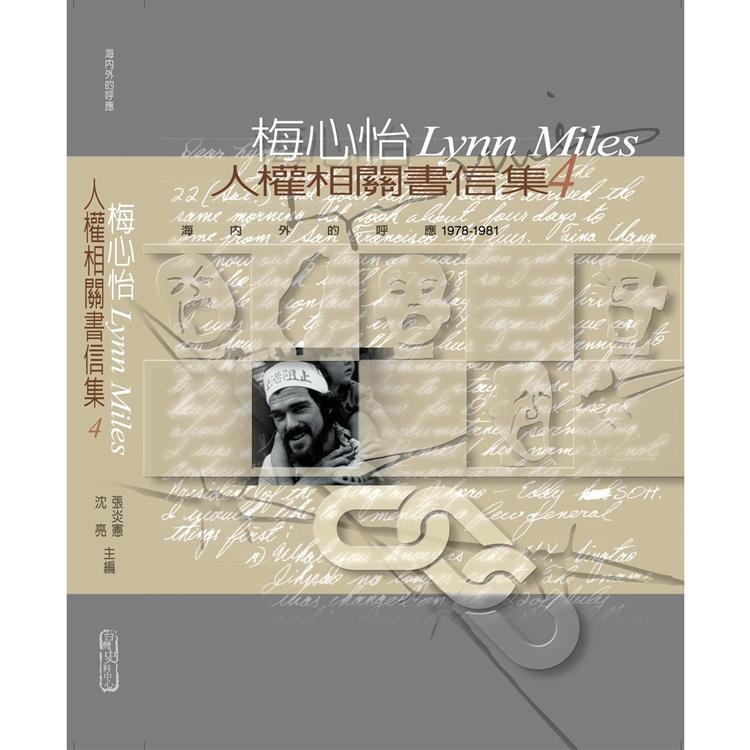 梅心怡人權相關書信集4:海內外的呼應(1978-1981)