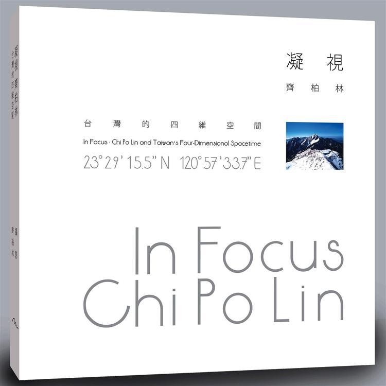 凝視齊柏林:台灣的四維空間