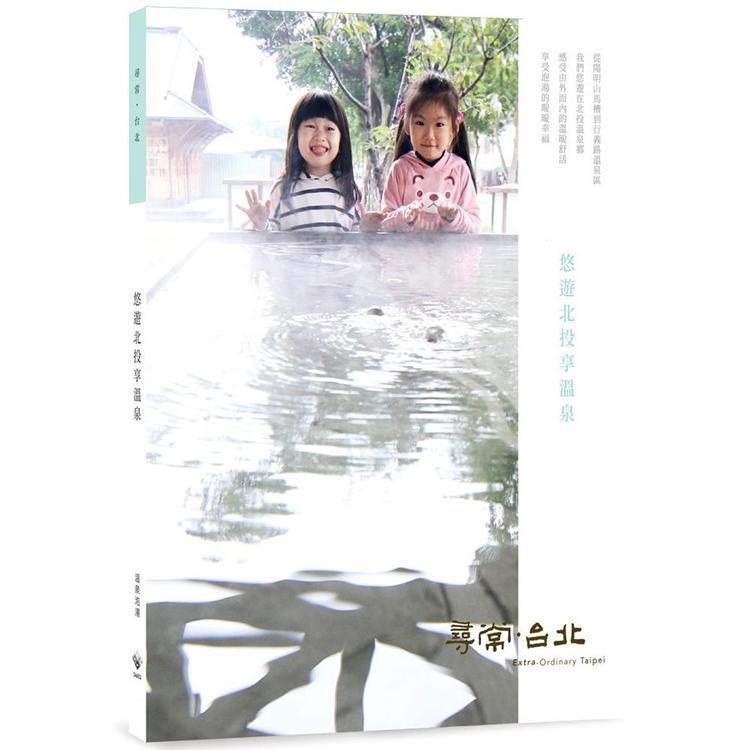 尋常.台北 溫泉泡湯:悠遊北投享溫泉