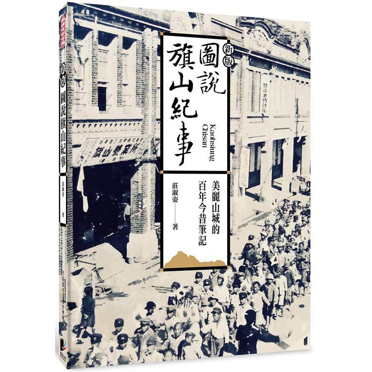 圖說旗山紀事(新版)