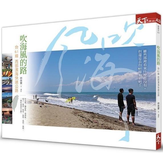 吹海風的路:台61線西部濱海快速公路