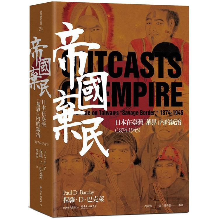 帝國棄民-日本在臺灣「蕃界」內的統治(1874-1945)
