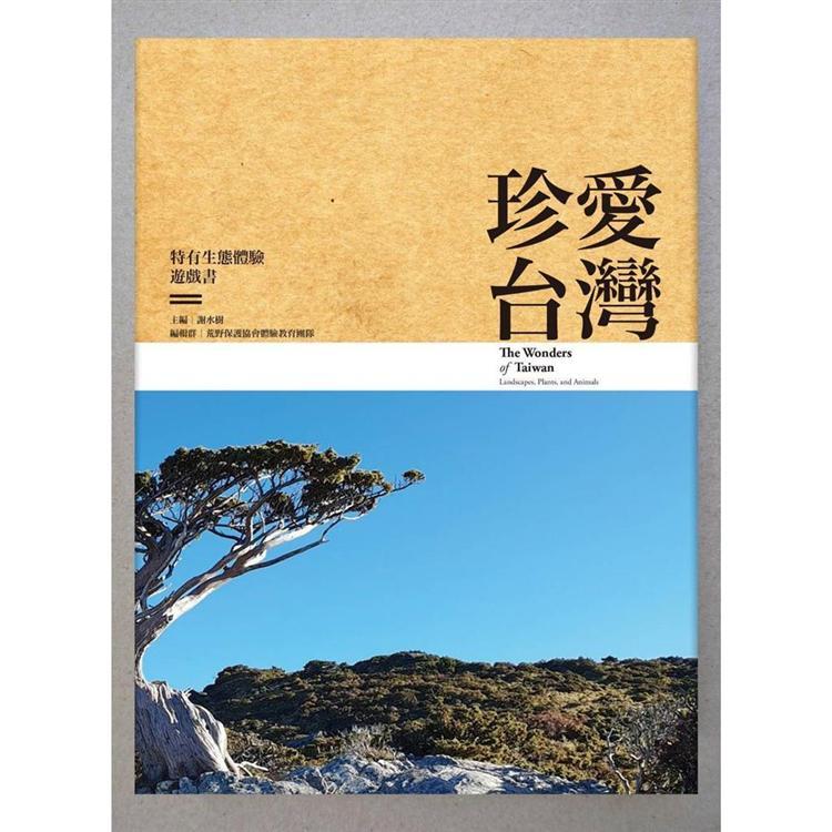 珍愛台灣-特有生態體驗遊戲書(軟皮精裝本)
