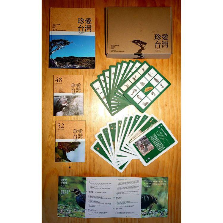 珍愛台灣-特有生態體驗遊戲書(豪華版)(有遊戲卡)
