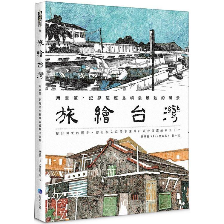 旅繪台灣 : 用畫筆,記錄這座島嶼最感動的風景