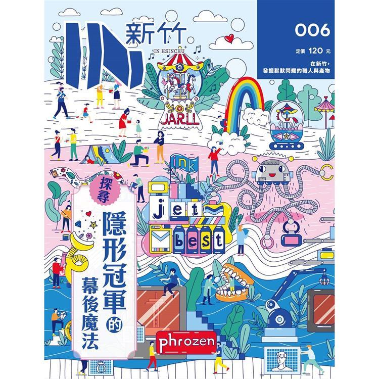 IN新竹: 探尋隱形冠軍的幕後魔法