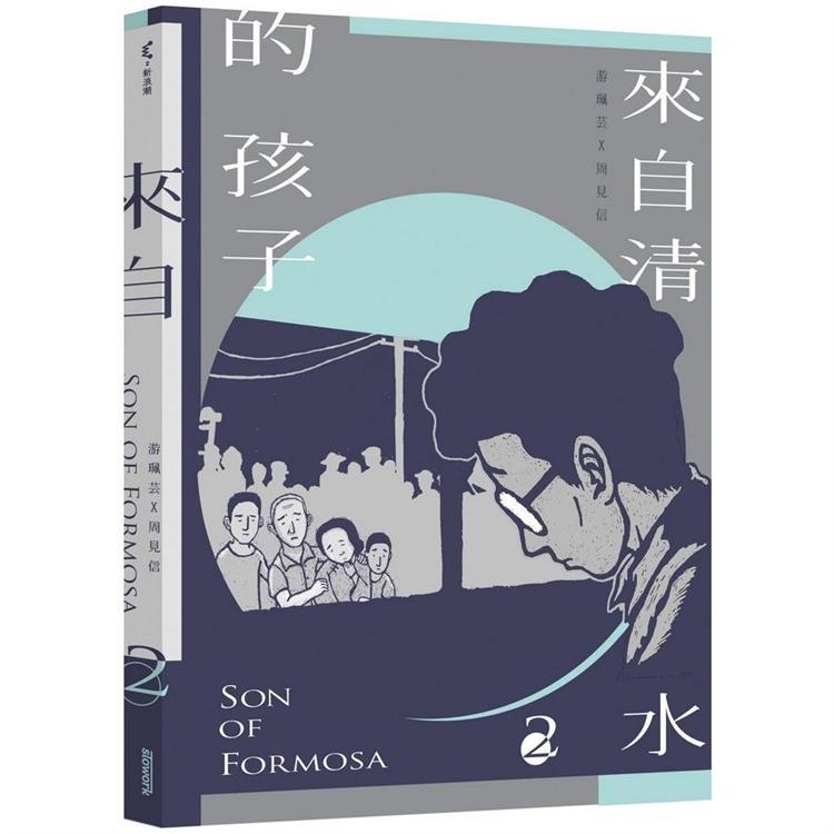 來自清水的孩子. 2, 綠島十年 = Son of Formosa(另開視窗)