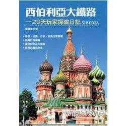 西伯利亞大鐵路《29天玩家探險日記》