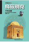 烏茲別克 : 千年古國(世界遺產之旅16)