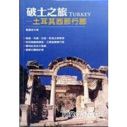 破土之旅:土耳其西部探索