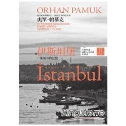 伊斯坦堡 :  一座城市的記憶 /