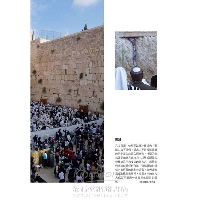 耶路撒冷三千年