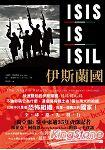 伊斯蘭國-ISIS/IS/ISIL