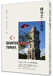 四分之一土耳其:土耳其文化、美食、生活、風景的觀察筆記