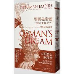 鄂圖曼帝國三部曲1300-1923奧斯曼的黃粱夢:第三部帝國末日