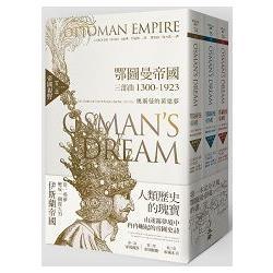鄂圖曼帝國三部曲1300-1923:奧斯曼的黃粱夢(全三部)