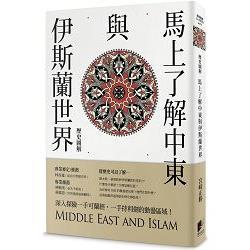 馬上了解中東與伊斯蘭世界