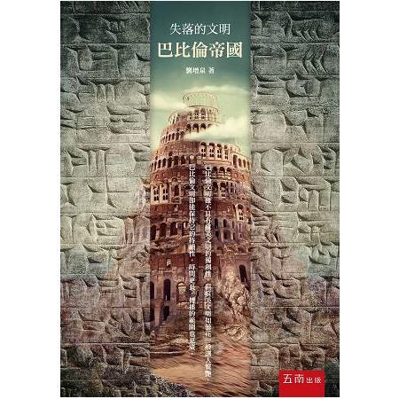 失落的文明:巴比倫帝國?