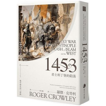 1453:君士坦丁堡的陷落,羅傑.克勞利