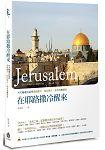 在耶路撒冷醒來:30天暢遊以色列耶路撒冷、特拉維夫、加利利與鹽海