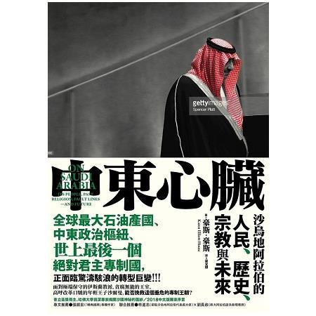 中東心臟 :  沙烏地阿拉伯的人民、宗教、歷史與未來 /