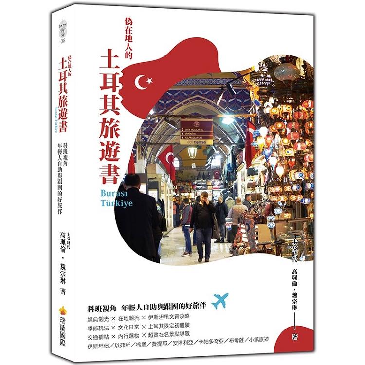 偽在地人的土耳其旅遊書 Burası Türkiye