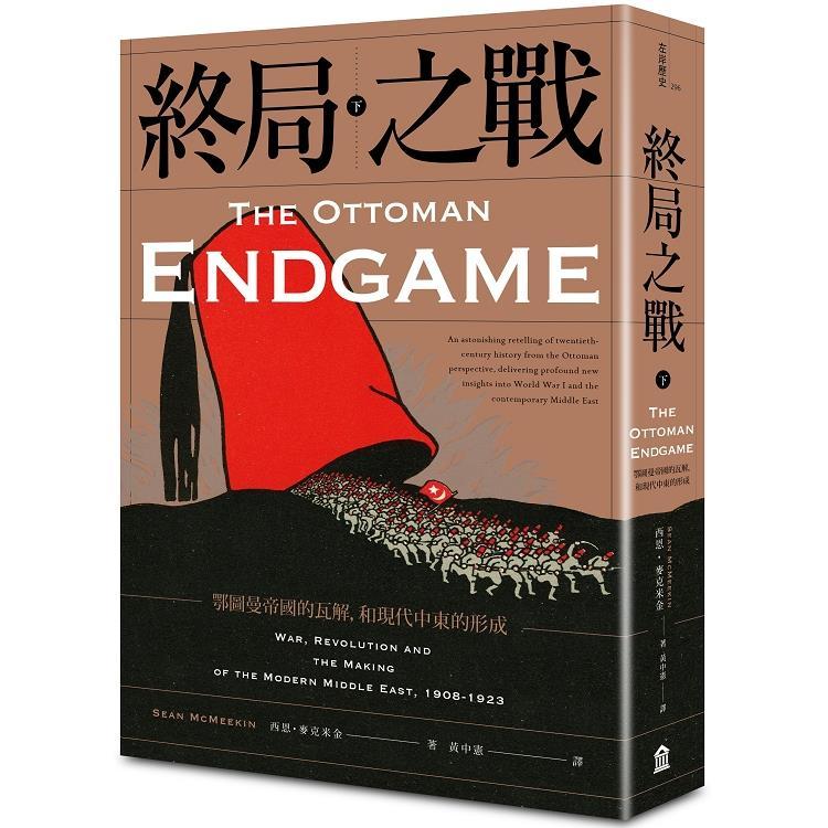 終局之戰(下):鄂圖曼帝國的瓦解,和現代中東的形成