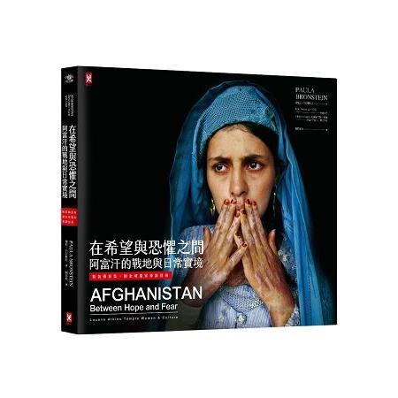 在希望與恐懼之間:阿富汗的戰地與日常實境(精裝攝影集,附全球獨家導讀別冊)