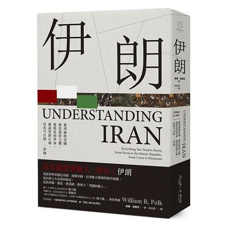 伊朗:被消滅的帝國,被出賣的主權,被低估的革命,被詛咒的石油,以及今日的--伊朗。