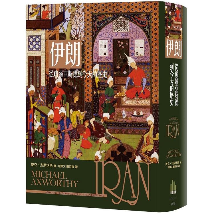 伊朗: 從瑣羅亞斯德到今天的歷史