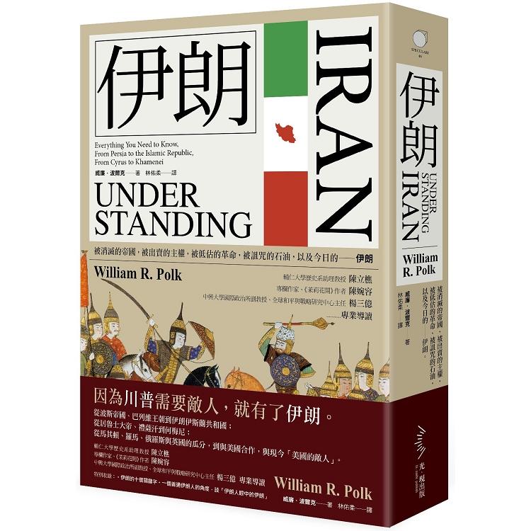 伊朗(二版):被消滅的帝國,被出賣的主權,被低估的革命,被詛咒的石油,以及今日的 伊朗