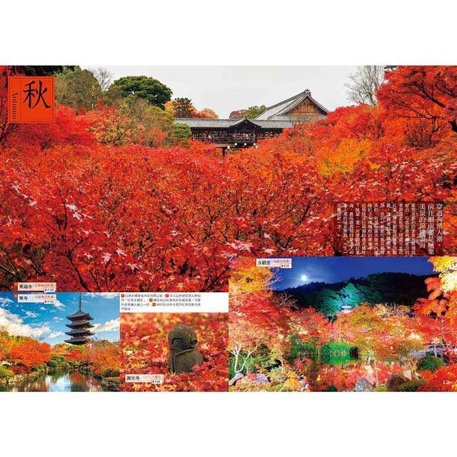 大人絕景旅 京都:世界遺產×京料理×京雜貨,探尋古都歲時風物詩