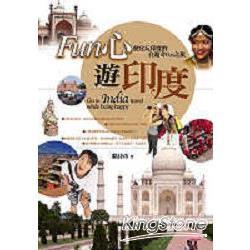 Fun心遊印度(全彩)