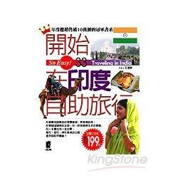 開始在印度自助旅行(2007年版)