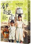 看見南亞:從孟加拉、印度,到巴基斯坦,台灣人在亞洲次大陸的發現之旅