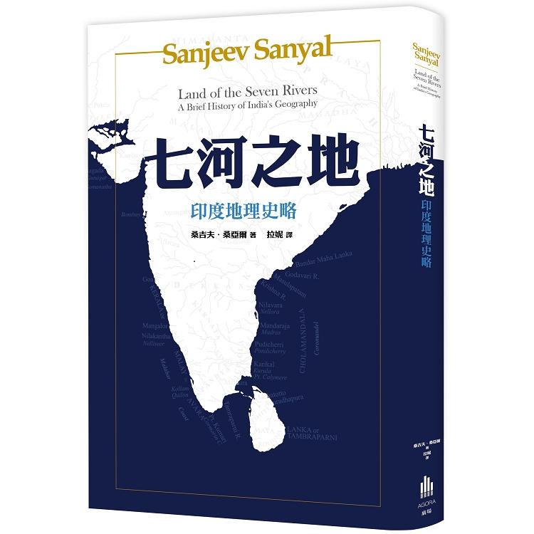 七河之地: 印度地理史略