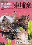 微笑盛開的國度:柬埔寨