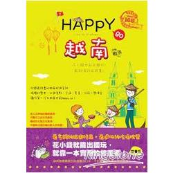 Happy go 越南