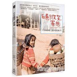白色微笑-寮國 :777天勇敢做夢-用力走自己的人生(另開視窗)