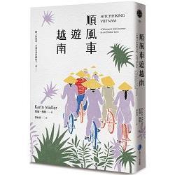 順風車遊越南