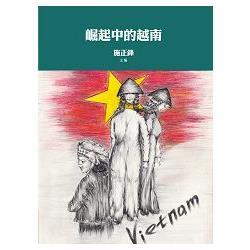崛起中的越南